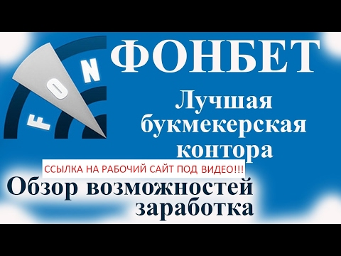 Бк фонбет зеркало регистрация