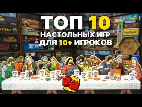 ТОП-10 НАСТОЛЬНЫХ ИГР НА ОЧЕНЬ БОЛЬШУЮ КОМПАНИЮ (10+ человек) на