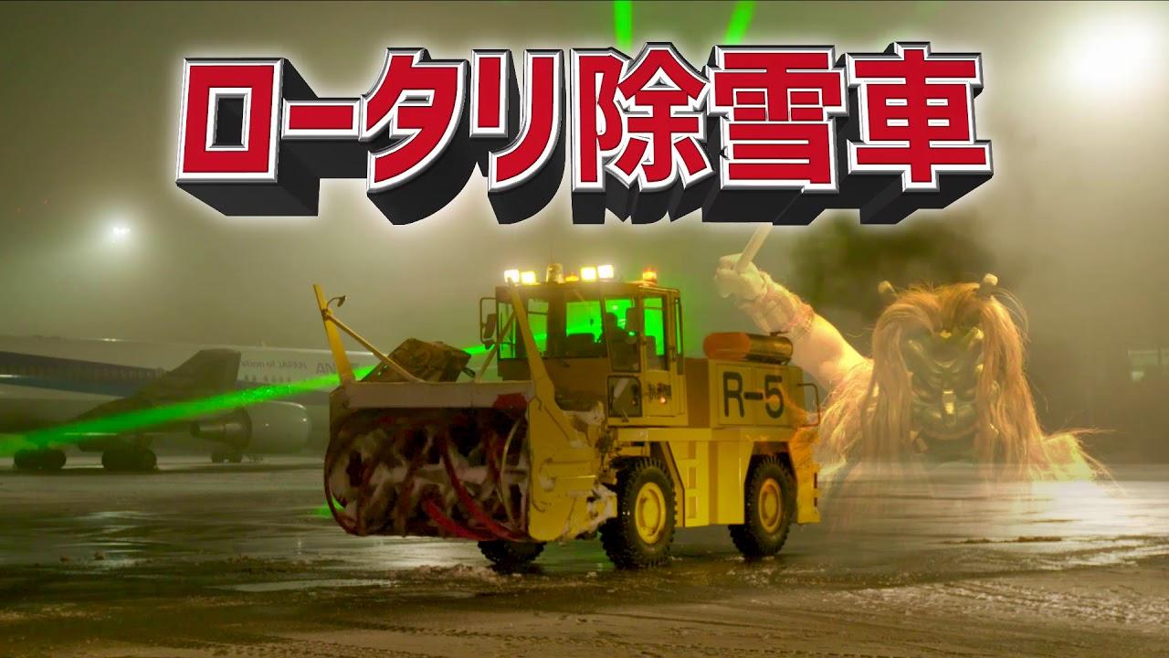 動画サムネイル:秋田空港除雪隊「雪戦隊なまはげ」