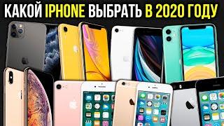 Какой iPhone выбрать в 2020 году и почему?!