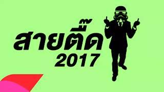 New Melody Thai