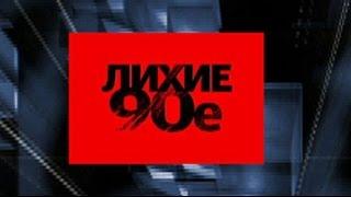 ТОП 5 ФИЛЬМОВ ПРО ЛИХИЕ 90-е!