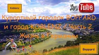 Курортный городок Boppard и город KOBLENZ/Прогулки по Германии Часть 2(В этом ролике вы увидите продолжение субботней прогулки по Германии. Вы увидите Канатную дорогу, Реку Райн..., 2016-07-17T18:53:10.000Z)