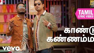 Vivek - Mervin - Gaandu Kannamma (Tamil Lyric Video)