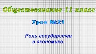 Обществознание 11 класс (Урок№21 - Роль государства в экономике.)