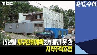 3) 15년째 지구단위계획조차 통과 못 한 지역주택조합 - PD수첩 '지역주택조합의 위험한 곡예, 공중분양' (7월16일 화 방송 중)