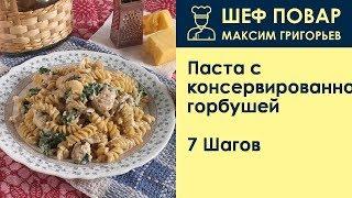 Паста с консервированной горбушей . Рецепт от шеф повара Максима Григорьева