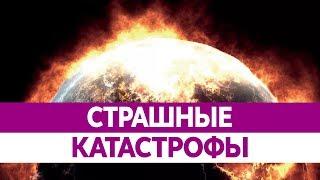 Самые СТРАШНЫЕ КАТАСТРОФЫ в мире. Самые страшные катастрофы в истории!(Страшные катастрофы в истории случились на нашей планете - экологические бедствия, теракты, а также буйства..., 2016-02-03T12:04:58.000Z)