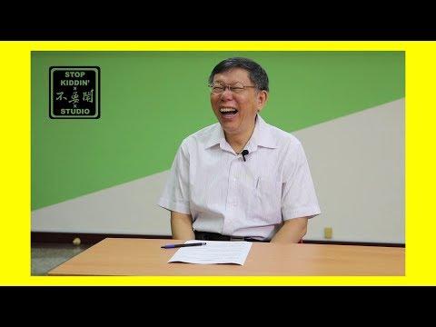 《私底下》各國老外眼中的柯文哲一日市長: Mayor of Taipei Bloopers