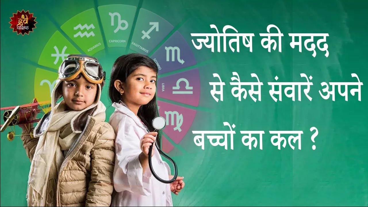 GuruMantra – Know, with the Help of Astrology How to Manage-Direct Your Children's Future