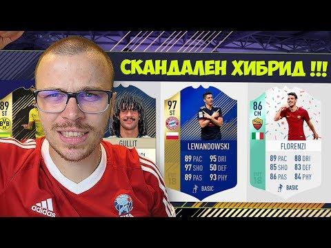 FIFA 18  СКАНДАЛЕН ХИБРИД! БОРДОВЕ ОТ НАГРАДИ! DRAFT TO GLORY