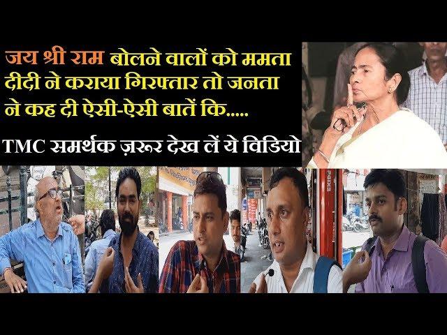Jai Shree Ram बोलने वालों को Mamta Banerjee के गिरफ्तार कराने पर Public ने क्या कहा?
