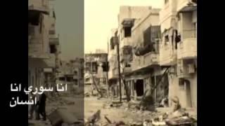 حال مدينتي- مايبكي جميع أهل حمص