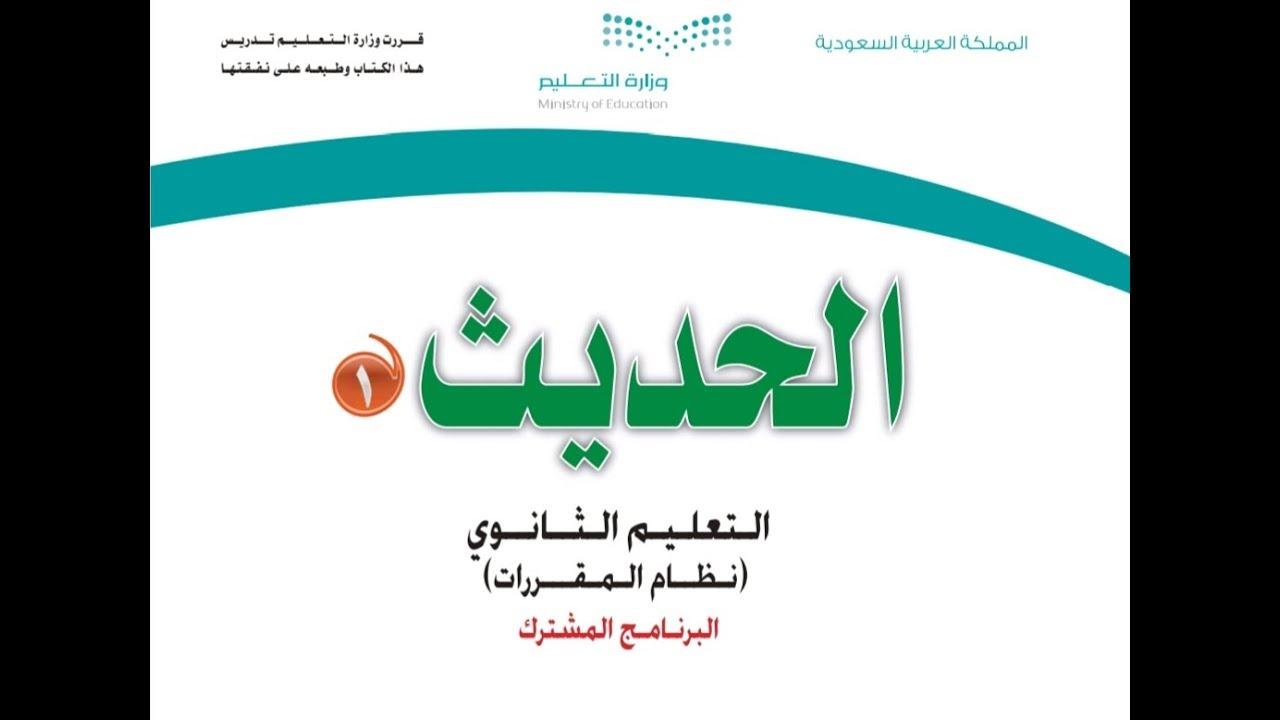 حل كتاب التفسير اول ثانوي مقررات