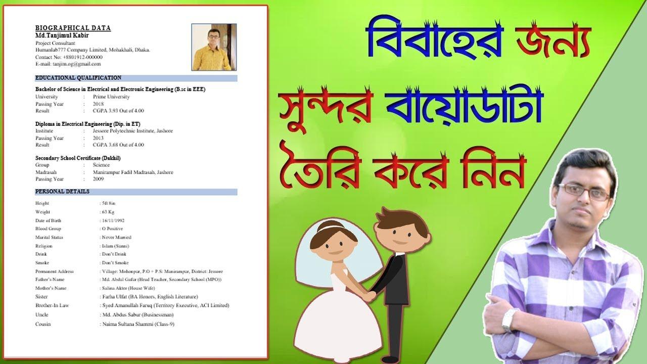 বিবাহের বায়োডাটা  How to Write a Biodata for Marriage Proposal