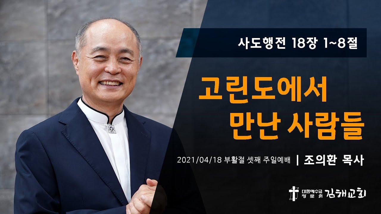 2021-04-18 부활절 셋째 주일/127주년 교회의 날 예배