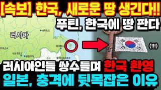 [속보] 한국이 쿠릴열도 구입한다?! 한국이 러시아 땅…
