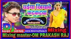 Sakhi Re Mora Khiyawe Balamua Kora Me Dhake Katkatwa[Awadhesh prem](Dj_mix_song)#BY_OM_PRAKASH_RAJ