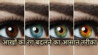 How to change eye color naturally in hindi