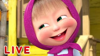 🔴 LIVE STREAM 🎬 Masha and the Bear 👨‍👩‍👦 Fun stories! ❤️ Маша и Медведь