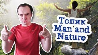Топик Man and nature человек и природа  на английском устная тема