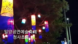 밀양연꽃단지 창작 청사초롱 스케치ㆍ밀양연극제