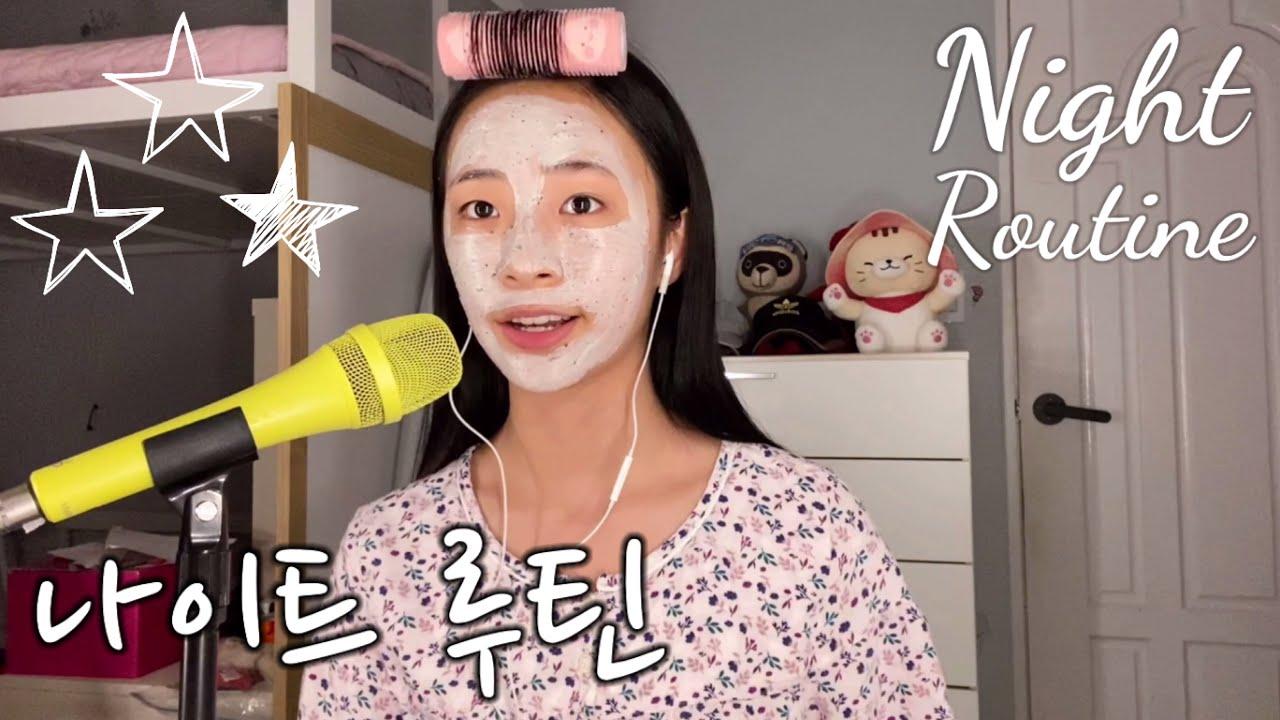 ASMR 10대 나이트루틴🌙 클렌징/스킨케어/슬리핑팩, 민감성피부 (Night Routine)