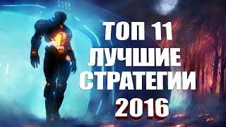 TOP 11: лучшие стратегии 2016