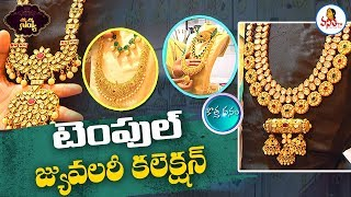 Traditional Temple Jewellery Collection | Kothadhanam | Navya | Vanitha TV