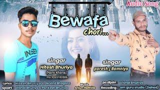 "Bewafa Chori""""Hitesh Bhuriya New Lovely Dj Timli Song // Paresh J Bamaniya 2020 & 2021DJRemix Gafuli"