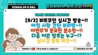 [8/2] 비트코인 실시간 방송~!! 아침 시황 간단 …