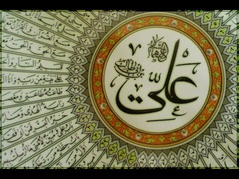 Ali Ka Qasida (Sawere Sawere) -LYRICS AND WRITEUP (Musalle pe maine Ali ka Qasida)