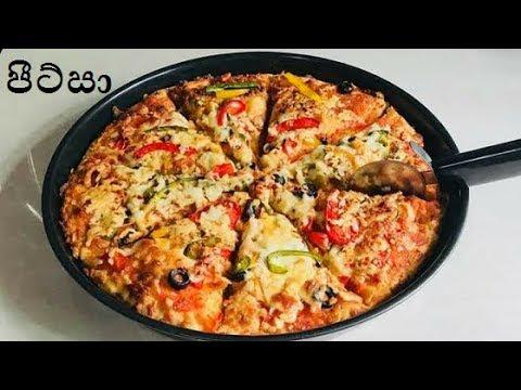 රසවත් පිට්සා එකක් පහසුවෙන්  ගෙදරදීම හදා ගමු /Easy Pizza Recipe