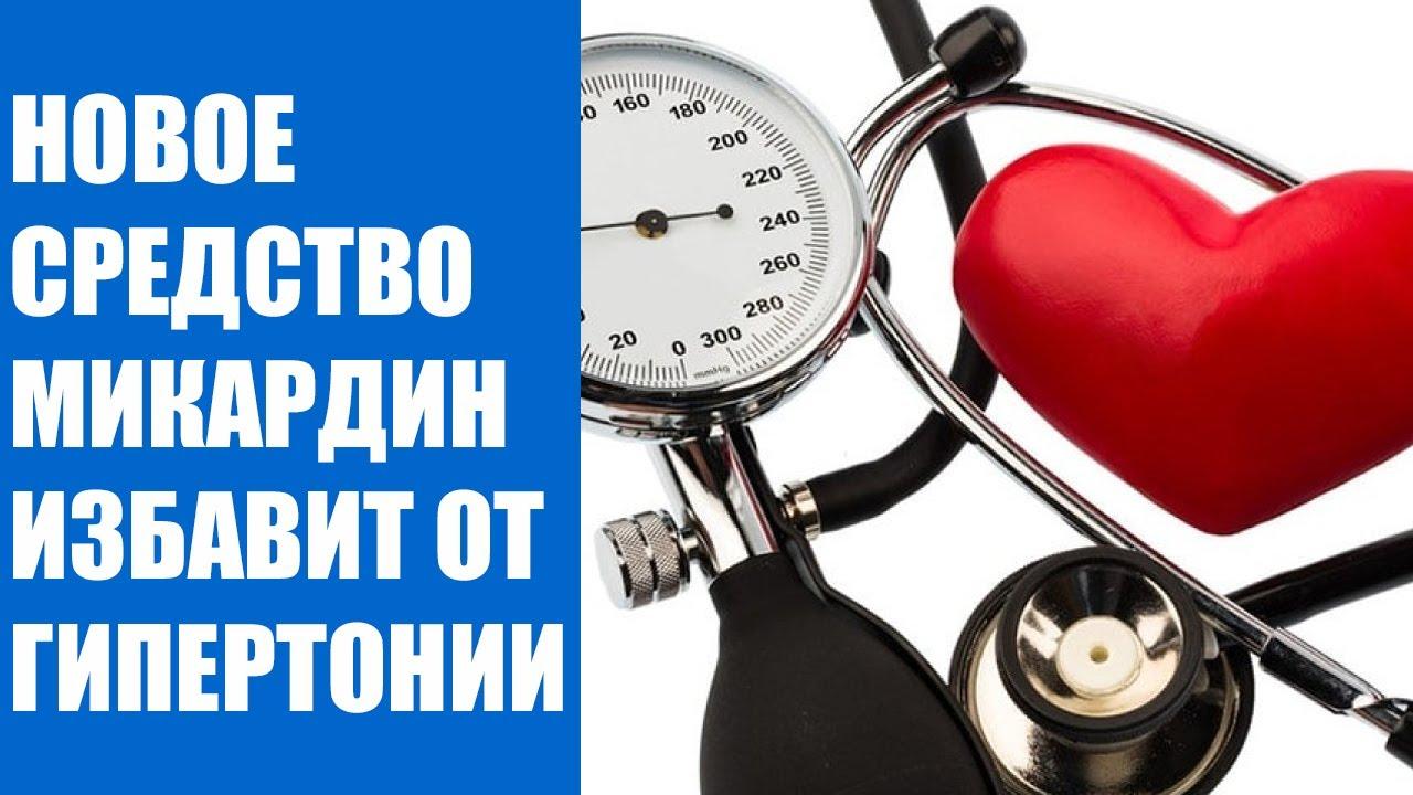 Таблетки при давлении 150 на 90