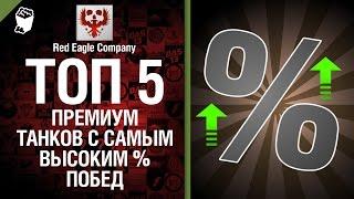ТОП 5 премиум танков с самым высоким % побед - Выпуск №30- от Red Eagle Company [World of Tanks]