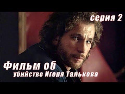 Фильм об убийстве Игоря Талькова 2 серия