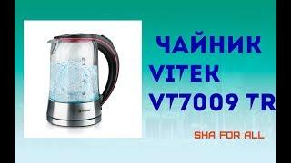 Обзор на Чайник Vitek VT7009 TR Распаковка