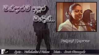 Mandaram Wehi( මන්දරම් වහි ) - Pushpani Thenuwara new Sinhala Song