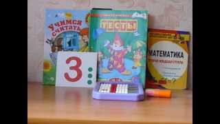 Учим детей счету от 1 до 3-х. Разбираем с детьми понятия много - мало.