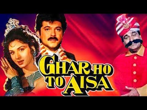 घर हो तो ऐसा (१९९०) -अनिल कपूर की ब्लॉकबस्टर कॉमेडी हिंदी मूवी | मिनाक्षी सेशाद्री,राज किरण,कादर खान