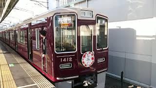 阪急電車 京都線 1300系 1412F 発車 茨木市駅