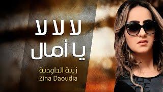 Zina Daoudia - La La La Ya AMAL (Official Audio) | زينة الداودية - لا لا لا يا أمال