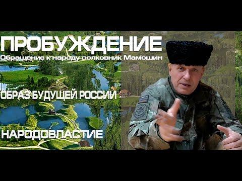 НАРОДОВЛАСТИЕ 2020 ПРОБУЖДЕНИЕ Обращение к народу. Полковник Мамошин   НПСР