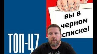 Список 47