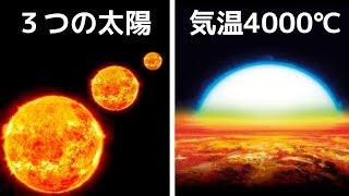 【謎】奇妙すぎる特徴をもつ…5つの系外惑星。