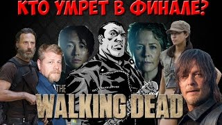 The Walking Dead - Кто умрет в конце 6 сезона? Мнение - Алекса