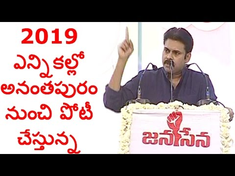 Pawan Kalyan To Contest As MLA In AP Elections 2019 | Seemandhra Hakkula Chaitanya Sabha | HMTV