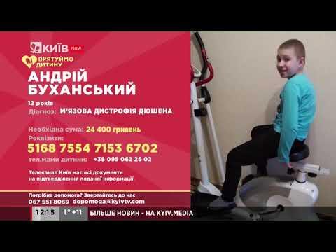 АНДРІЙ БУХАНСЬКИЙ - М'язова дистрофія Дюшена