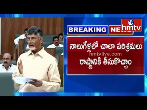 CM Chandrababu Speech On Jobs In AP Assembly 2018 | Telugu News | hmtv