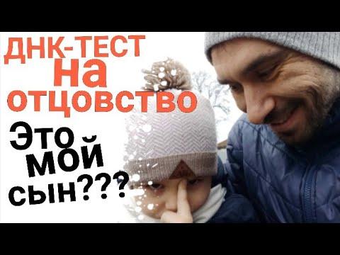 Тест на отцовство | Мой сын или нет